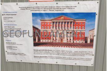 Геотехнический мониторинг по адресу: г. Москва, ул. Тверская, д.13, Мэрия г. Москвы